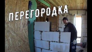 ПЕРЕГОРОДКА - СТЕНА СВОИМИ РУКАМИ