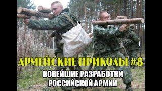 Армейские приколы, подборка! #8