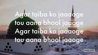 Madina Yaad Lyrics By Moulana Imtiyaz Sidat