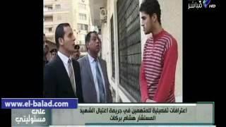 شاهد اعترافات المتهمين باغتيال المستشار «هشام بركات» من مسرح الجريمة