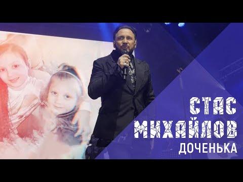 Стас Михайлов - Доченька (Премьера песни. Краснодар. Народный Корпоратив)