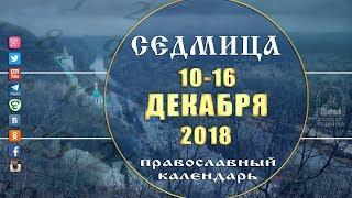 Мультимедийный православный календарь на 10 - 16 декабря 2018 года