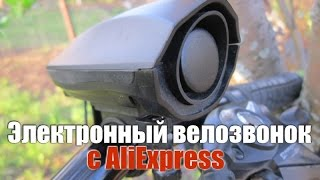 Посылка №23 - Электронный велосипедный звонок с АлиЭкспресс