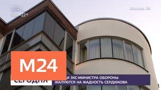 Смотреть видео Сердюков соседи жаловались на его жадность - Москва 24 онлайн