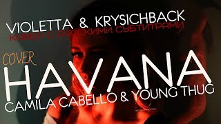 Camila Cabello-Havana ft.Young Thug  - Cover by Violetta ft. Krysichback - Гавана -Кавер с рус.cуб.
