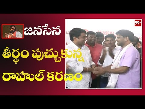 స్వార్థం లేకుండా పనిచేయాలి| Rahul karanam join in Janasena  party in Anantapur district|99Tv Telugu