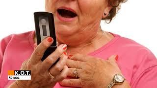 Телефонные мошенники за неделю обманули котлашан на сумму свыше 100 тысяч рублей