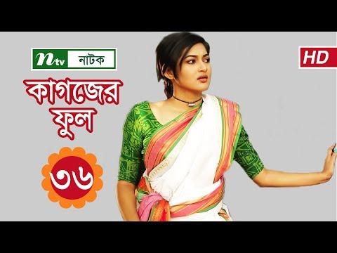 Drama Serial Kagojer Phul, Episode 36   Sohana Saba, Nayeem, Nadia