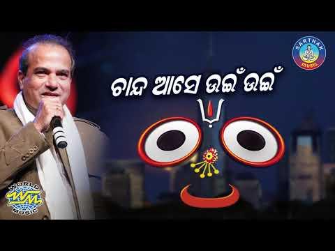 Suresh WadkarNka SUPER HIT BHAJAN -Chanda Ase Unei || Jagannatha Chari Akhyara