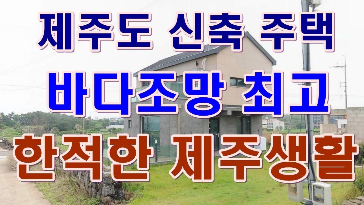 [부동산 경매물건] 제주도 제주시 한림읍 수원리 주택!! 신축주택으로 전원생활 콜??