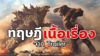 Godzilla Vs Kong - ทฤษฎีเนื้อเรื่องจาก Trailer ( ก็อดซิลล่าปะทะคอง )