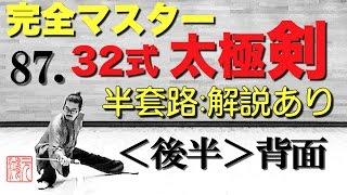 32式太極剣 完全マスター87.半套路(後半)解説あり<背面>中村元鴻