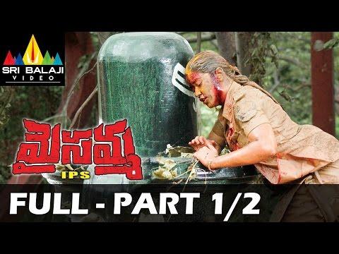 Maissamma IPS Telugu Full Movie Part 1/2   Mumaith Khan, Prabhakar   Sri Balaji Video