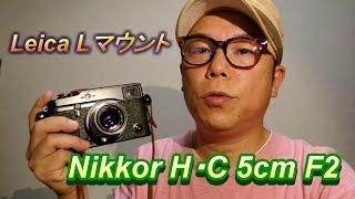 ライカマウントのニッコール!Nikkor-H C 5cm F2