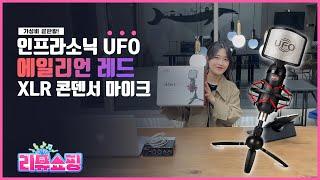 [리뷰쇼핑] 인프라소닉 UFO 에일리언 레드 XLR 콘…