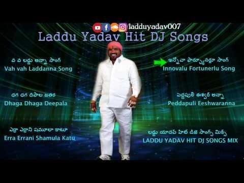 LADDU YADAV HIT 📀 DJ SONGS JUKE BOX   లడ్డు యాదవ్ హిట్ 🎧 డిజె సాంగ్స్ జ్యుక్ బాక్స్ 🎼