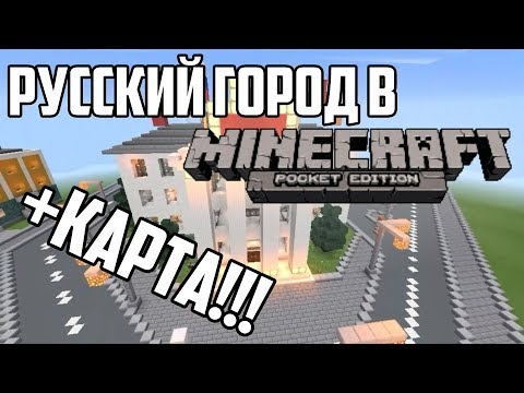 карта русский город в майнкрафт #10
