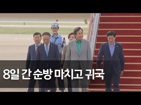 이 총리, 아프리카·중동 6박8일 공식일정 마치고 귀국 / 연합뉴스 (Yonhapnews)