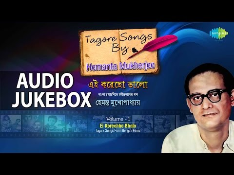 Tagore songs from films by Hemanta Mukherjee | Ei korechho bhalo | Audio Jukebox