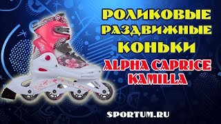 роликовые коньки Alpha Caprice Kamilla обзор