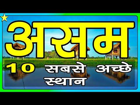 10 Best Places To Visit In ASSAM / Guwahati 👈 | असम के 10 प्रमुख स्थान | Hindi Video | 10 ON 10