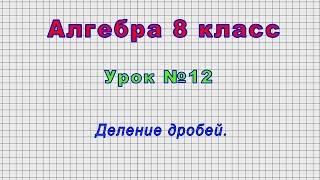 Алгебра 8 класс (Урок№12 - Деление дробей.)