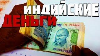 Какие деньги в Индии? Национальная валюта Индии - рупии.(Индийские рупии. Что это за деньги? 100 рупий - много это или мало? Сколько стоит прожить день в Индии? На эти..., 2016-02-07T12:02:53.000Z)