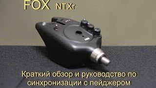 FOX  NTXr сигнализаторы поклевки