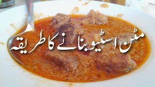 Mutton Stew Recipe Pakistani In Urdu مٹن اسٹیو Bakre Ka Stew Stew Kaise Banayein   Mutton Recipes