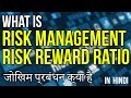 WHAT IS RISK MANAGEMENT  |  RISK REWARD RATIO  |  FOR TRADERS & HODLERS IN HINDI