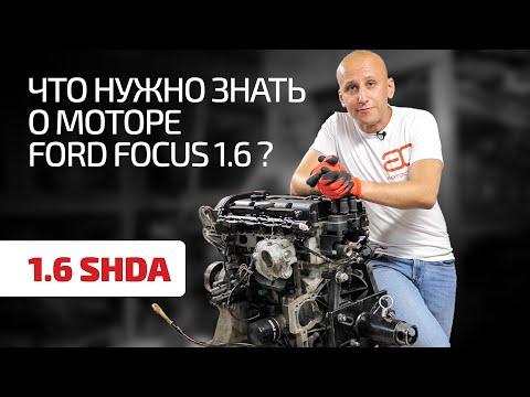 Можно ли брать Ford с 1.6-литровым атмосферником?