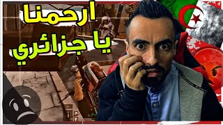جزائري يفعل ماجيك ضد كلان ابن سوريا ببجي موبايل