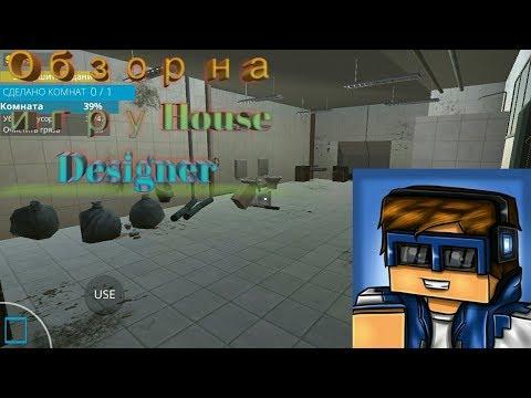 Обзор игры House