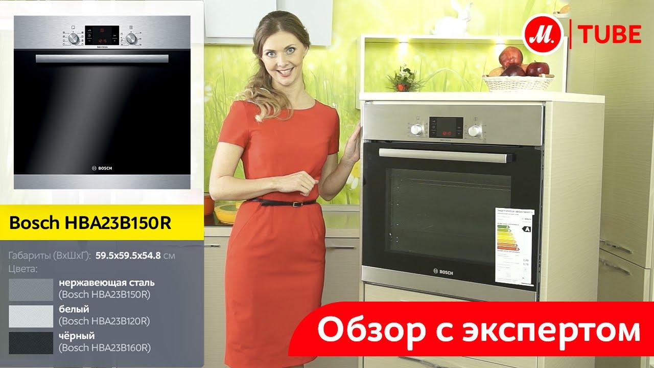 Встраиваемый духовой шкаф BOSCH HBG 23B450 / Built oven BOSCH HBG .