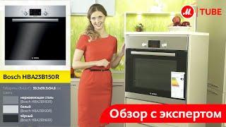 Видеообзор духового шкафа Bosch HBA23B150R с экспертом М.Видео