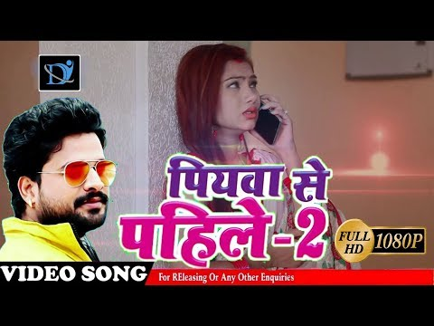 पियवा से पहिले-2 Piyawa Se Pahile 2 Ritesh PandeyNew Bhojpuri Hit video Song 2018