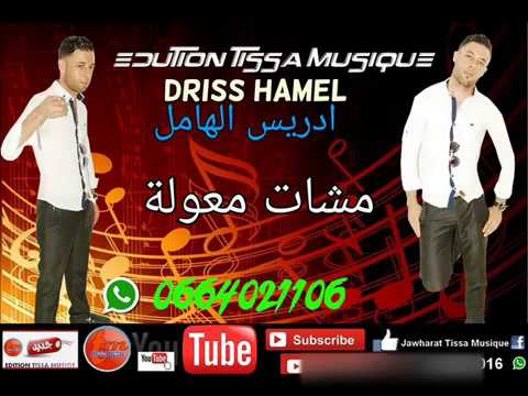 music chikh lhamel mp3 gratuit