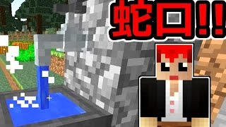【マインクラフト】ずっと水が出る!すげぇ!!【豆腐Craft実況2】7 thumbnail