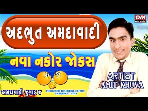 Amit Khuva Comedy Video || AMDAVADI ADBHUT || Latest New Gujarati Jokes || 2017