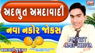 AMDAVADI ADBHUT - Amit Khuva Comedy    Latest Funny Gujarati Jokes 2018   