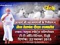 Acharya Shri Mahashraman Ji Maharaj | Jain Terapanth Diksha Samaroh |delhi |date:-22 11 2015 video