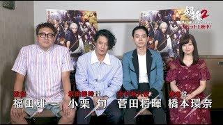 映画『銀魂2 掟は破るためにこそある』特別メッセージ映像(2大イベント告知篇)【HD】大ヒット上映中!