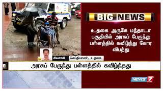 உதகை அருகே மந்தாடா பகுதியில் அரசுப்பேருந்து பள்ளத்தில் கவிழ்ந்த விபத்தில் 3 பேர் பலி