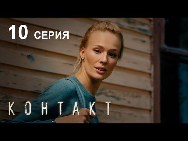 КОНТАКТ. СЕРИЯ 10. ПРЕМЬЕРА 2019 ГОДА!