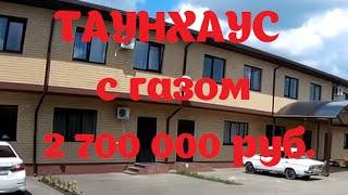 Купить дом | Дома в Краснодаре |  Дом от собственника | Строительство дома