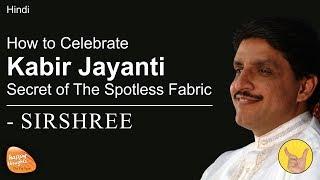 [Hindi] How to Celebrate Kabir Jayanti - Secret of The Spotless Fabric  (झीनी झीनी बिनी चदरिया)