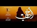 أخـي أمل الشقير محمد العريني mp3