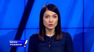 День. Новини TV5. Випуск 17-00 за 07.11.17