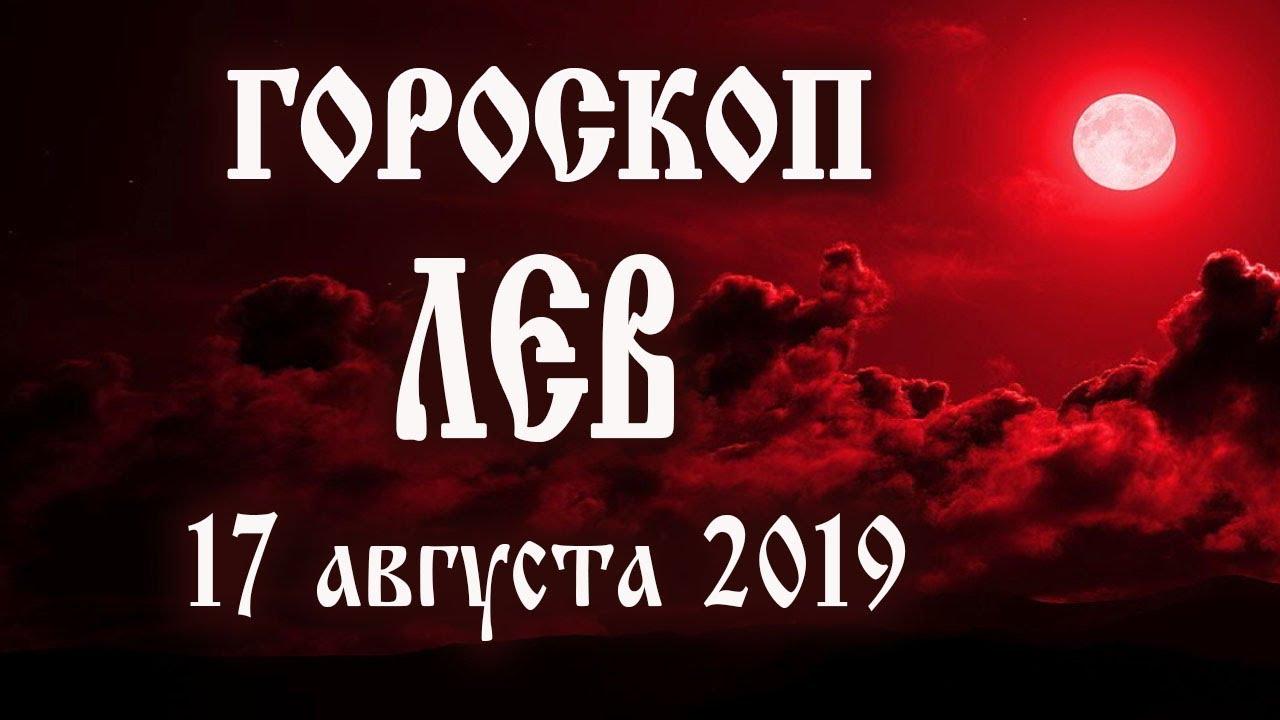 Гороскоп на сегодня 17 августа 2019 года Лев ♌ Что нам готовят звёзды в этот день