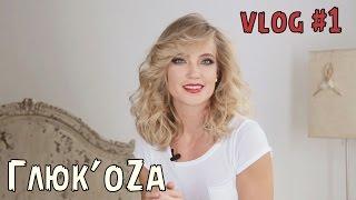 Глюк'oZа: Beauty-Vlog #1 (pilot)